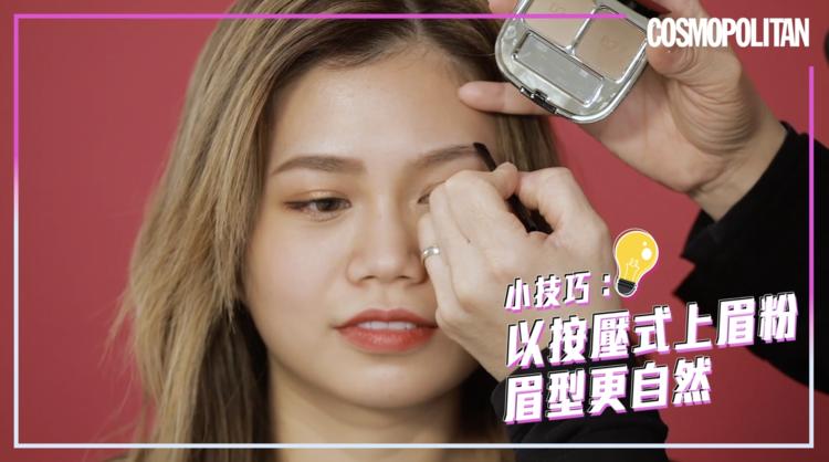 【星級化妝師Annie G調教美容編輯】減齡眉型教學 必學5個畫眉小技巧