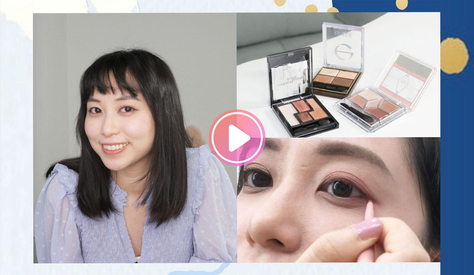 日本眼影推介!OL大愛超人氣眼影組合+放大眼睛貼士✨3 STEP 化出自然柔和眼妝