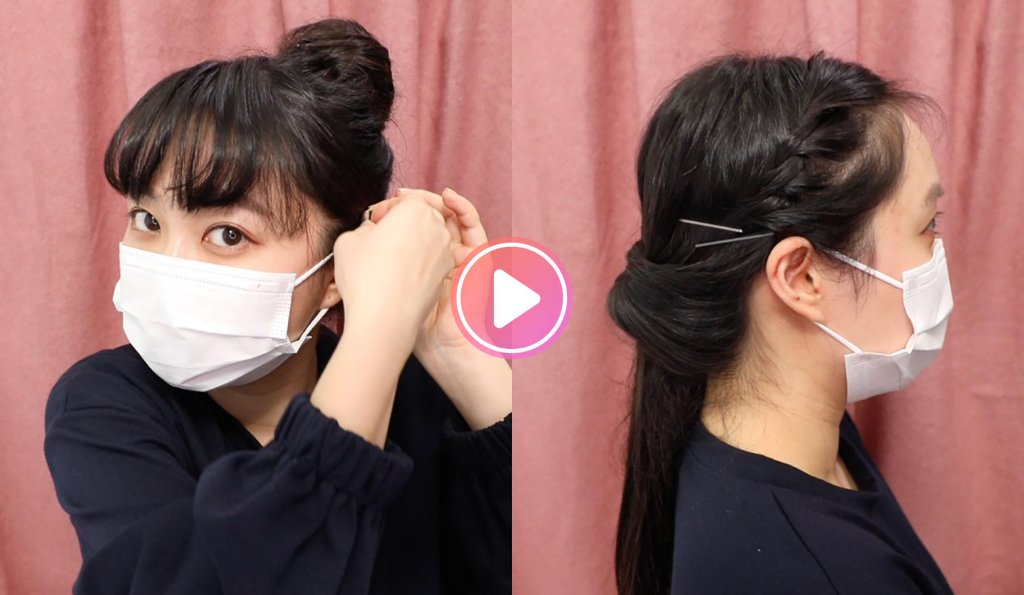 【口罩髮型教學😷】簡單易整抗疫髮型:3種戴口罩髮型避免頭髮沾細菌